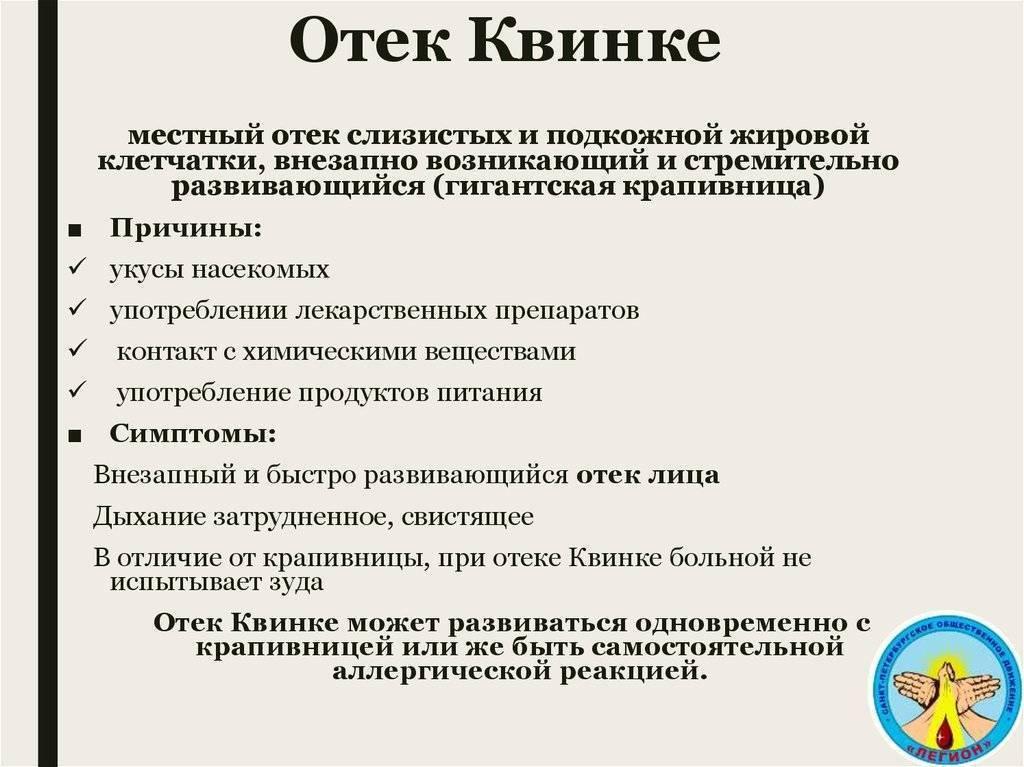 Как избавиться от отека квинке на веках? - энциклопедия ochkov.net