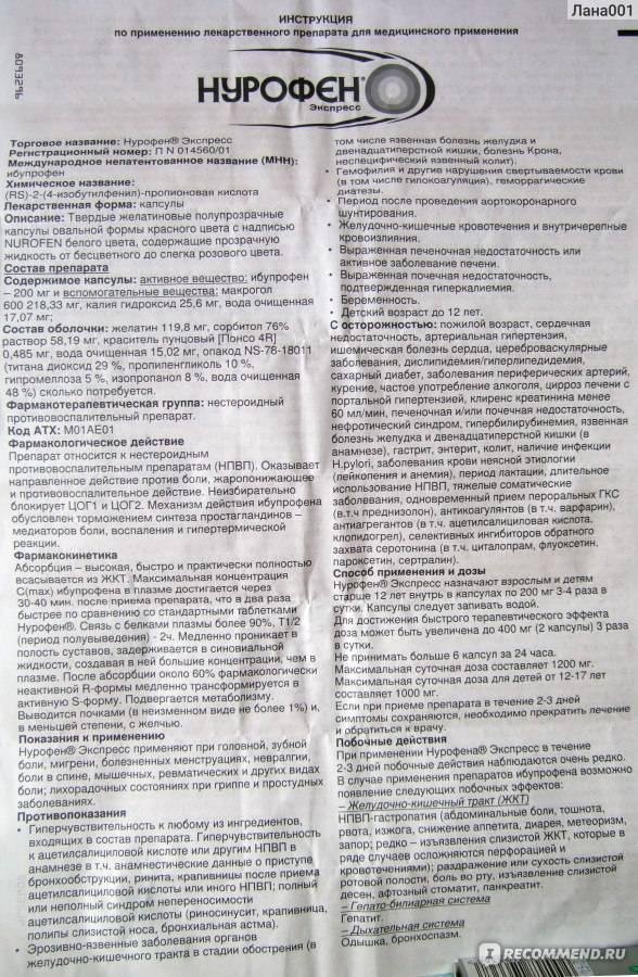 Ликопид - купить, цена в аптеках, аналоги, отзывы, инструкция по применению - поиск лекарств