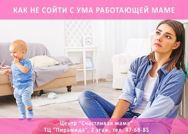 Как не сойти с ума после родов — советы молодым мамам. 7 важных советов молодым мамам