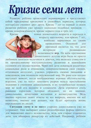 Кризис у ребенка 7 лет