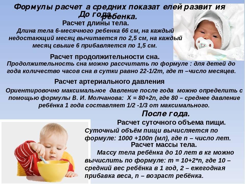 Оцениваем развитие ребенка в 5 месяцев: нормы веса и роста, навыки и питание