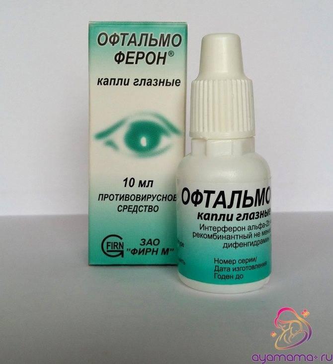 Как лечить легкие травмы глаз