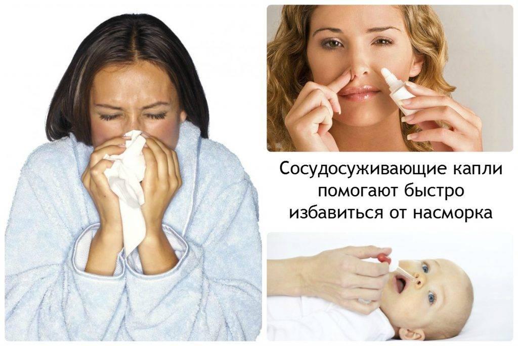 Как снять отек носа при насморке?