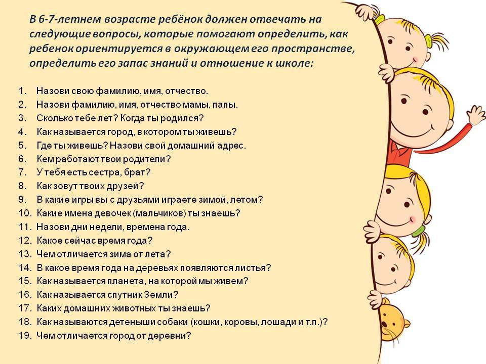Развитие детей в возрасте 5 лет. что должен уметь делать ребенок в пять лет?   развитие ребенка