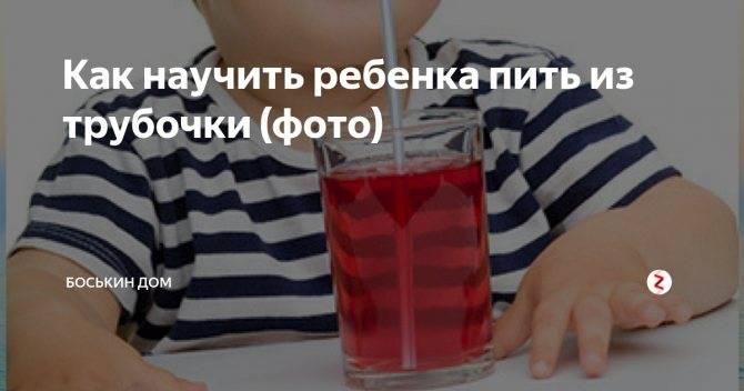 Как научить ребенка пить из трубочки - советы родителям