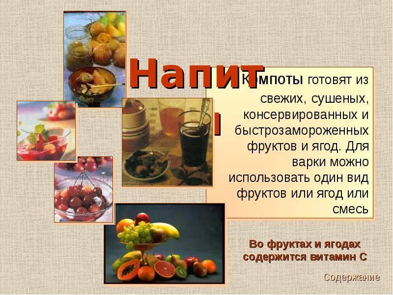 Какие компоты можно кормящей маме. компоты при грудном вскармливании: рецепты из сухофруктов, свежих ягод и плодов для кормящей мамы