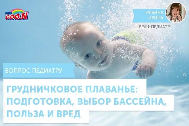 Плавание в ванне дома для грудничков - всё о грудничках