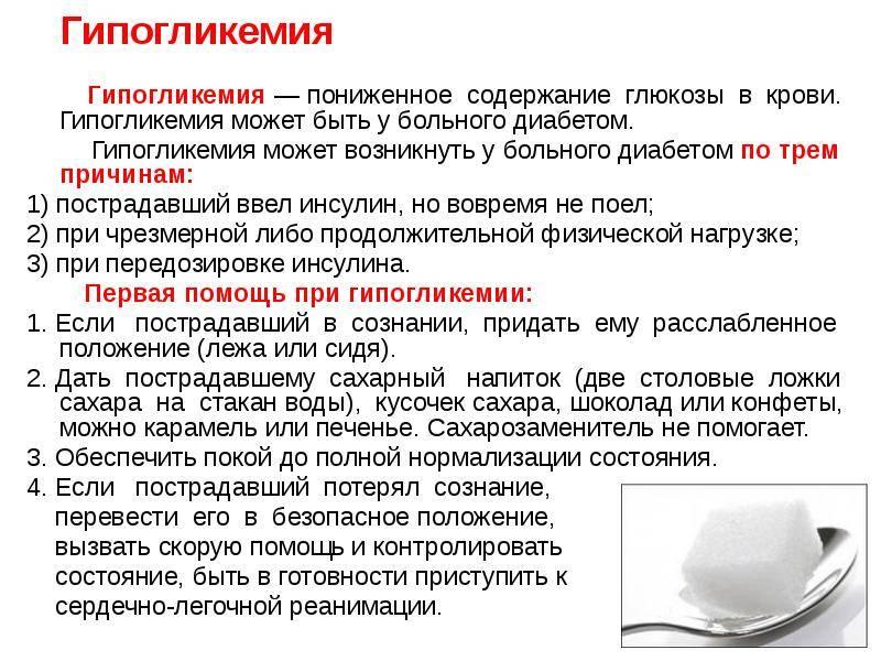 Диагностика и лечение гипогликемии (сергиев посад) | парацельс