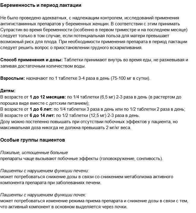 Супрастин в красноярске - инструкция по применению, описание, отзывы пациентов и врачей, аналоги