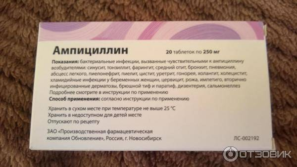 Ампициллин в казани - инструкция по применению, описание, отзывы пациентов и врачей, аналоги