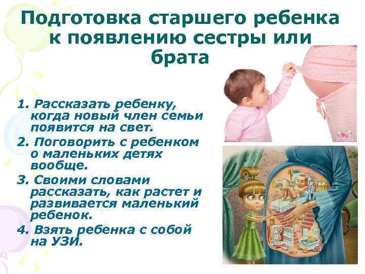 Как подготовить первенца к рождению второго малыша