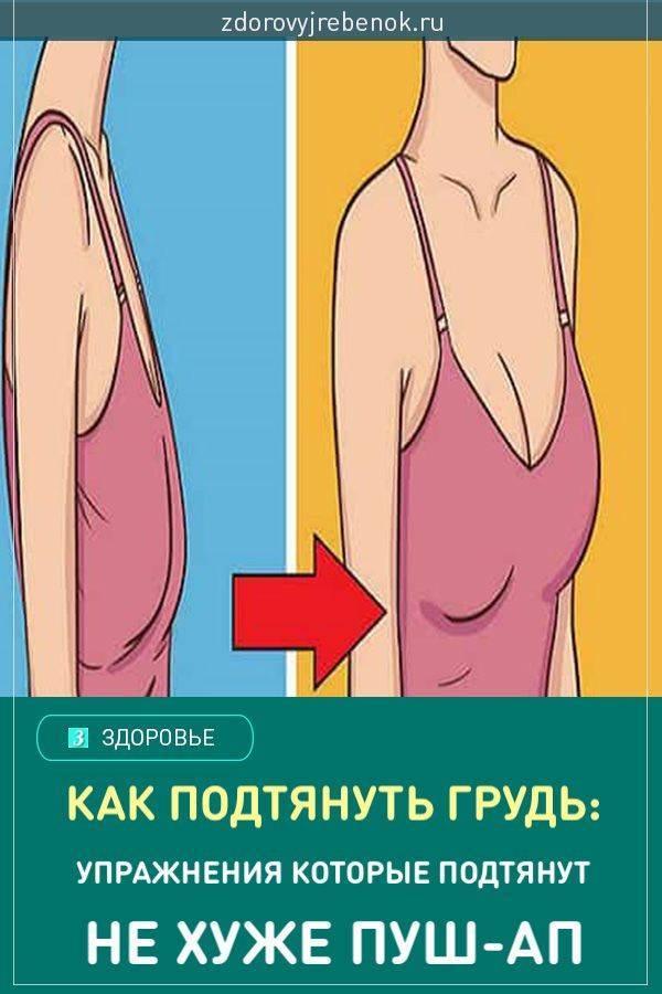 Как восстановить грудь после кормления?
