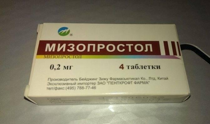 Мифепристон - эффективное и безопасное средство для медикаментозного аборта | аборт в спб