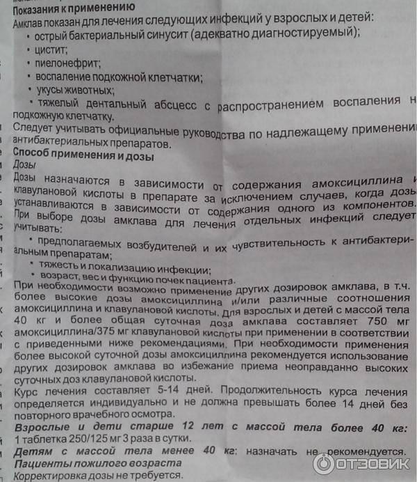 Амоксициллин по 250мг, 500мг — инструкция по применению | справочник лекарственных препаратов medum.ru