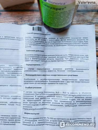 Синупрет таблетки покрытые оболочкой 50 шт.   (бионорика ce) - купить в аптеке по цене 444 руб., инструкция по применению, описание