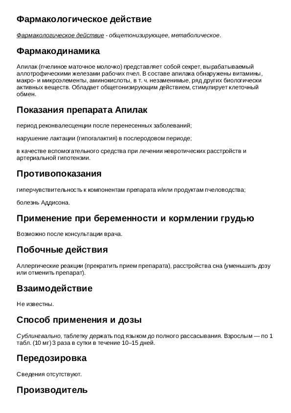Сустилак  - инструкция по применению, описание, отзывы пациентов и врачей, аналоги
