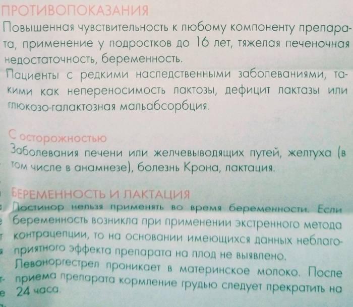 Ибупрофен + кодеин при беременности и кормлении грудью — medum.ru