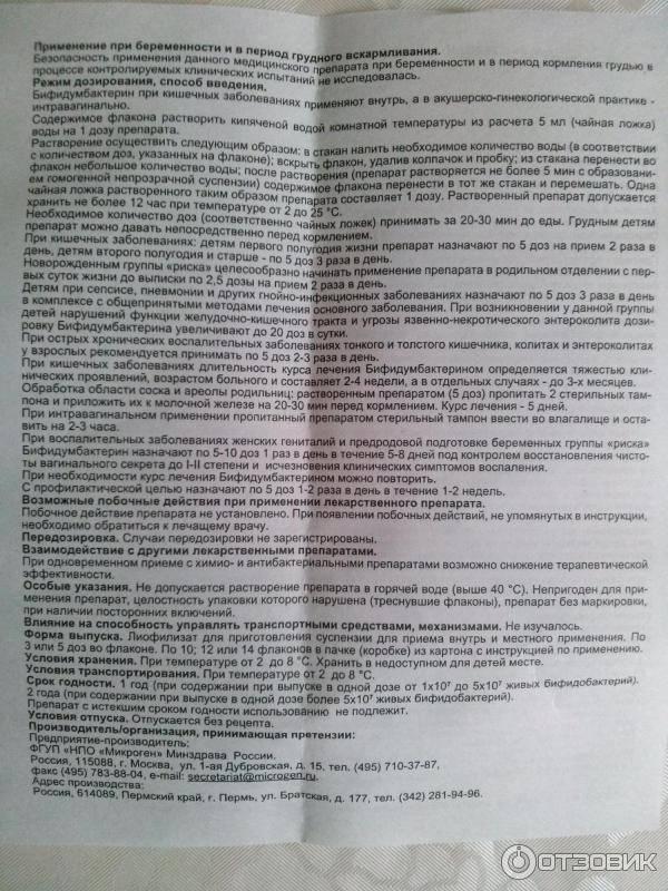 Бифидумбактерин для новорождённых: формы выпуска и дозировка, показания к приему, инструкция по применению