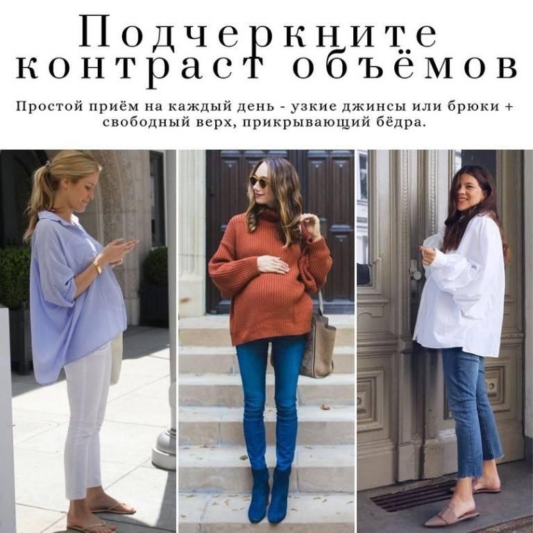 Мода для беременных 2021, 60 фото-образов в разных стилях, весна-лето, зима-осень
