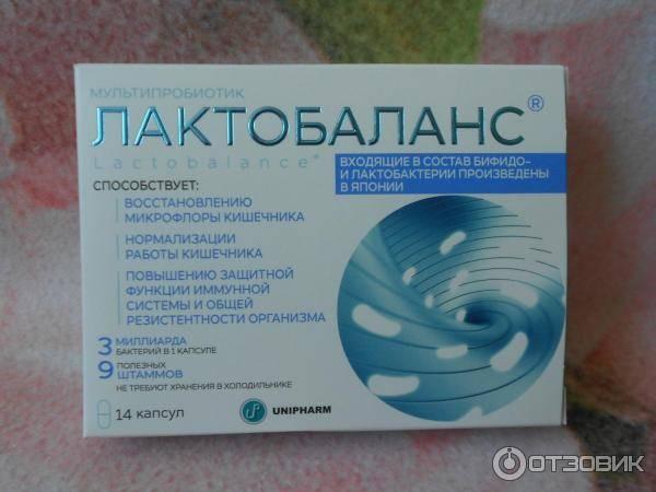 Перечень лекарств от дисбактериоза. бифилакт биота   биота