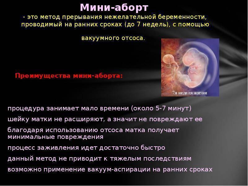 Допустимые сроки абортов