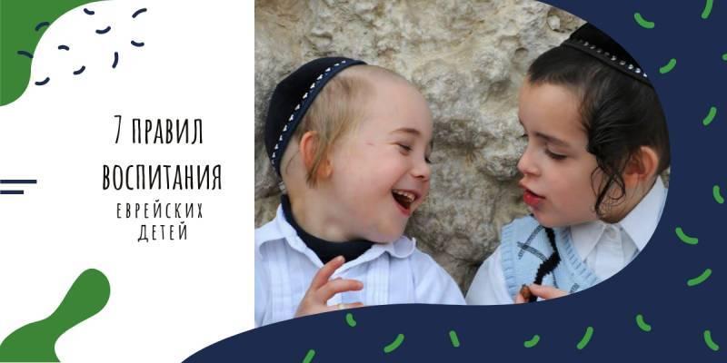 Почему еврейские дети становятся гениями: 7 принципов воспитания, секреты и правила израильских мам - kidspower - дети, цветы жизни!