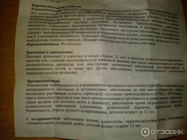 Эхинацея с витамином с - инструкция по применению, описание, отзывы пациентов и врачей, аналоги