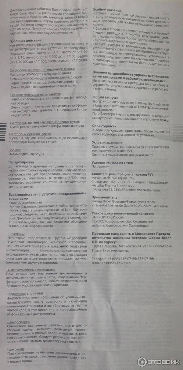 Вильпрафен гранулы для приготовления суспензии для приема внутрь 125 мг/5 мл флакон 15 г