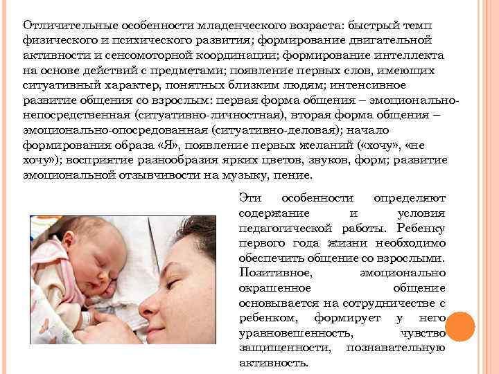 Воспитание любовью - метод естественного воспитания детей от 0 до 1 года. - ребенок от 0 до 1 года
