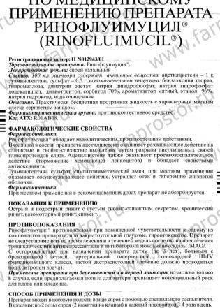 Ринофлуимуцил® (rinofluimucil®)