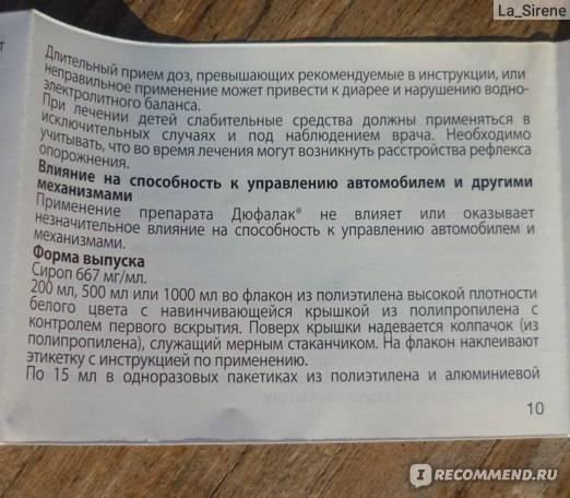 Форлакс для детей аналоги - medcentre24.ru - справочник лекарств, отзывы о клиниках и врачах, запись на прием онлайн