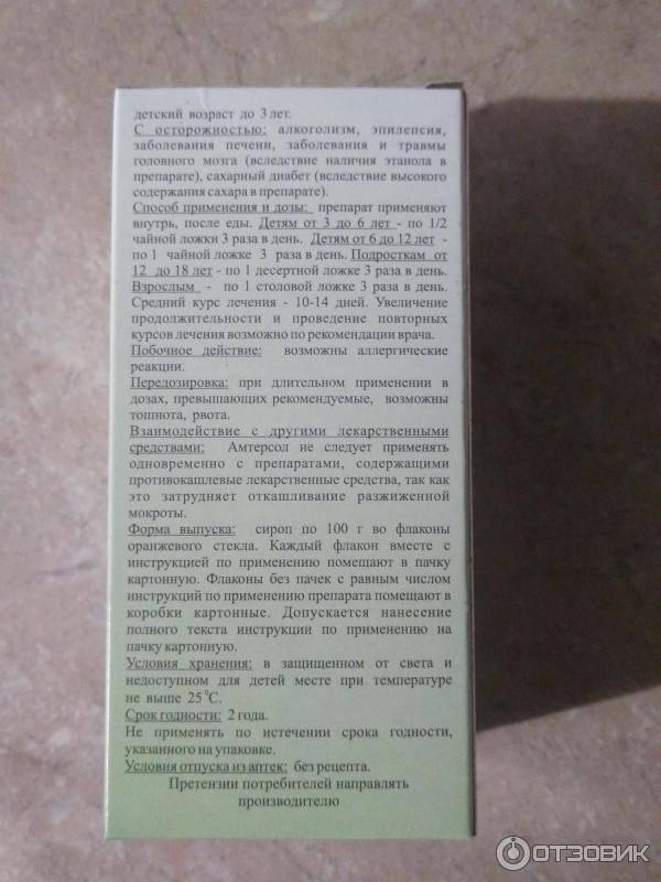 Солодки корня сироп в кемерово - инструкция по применению, описание, отзывы пациентов и врачей, аналоги