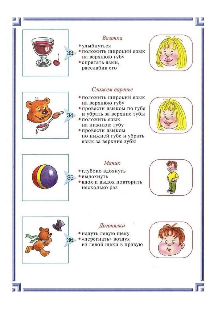 Артикуляционная гимнастика в возрасте 4-5 лет