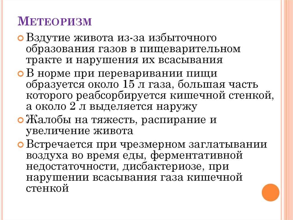 Метеоризм — что это, симптомы метеоризма кишечника, что делать при метеоризме
