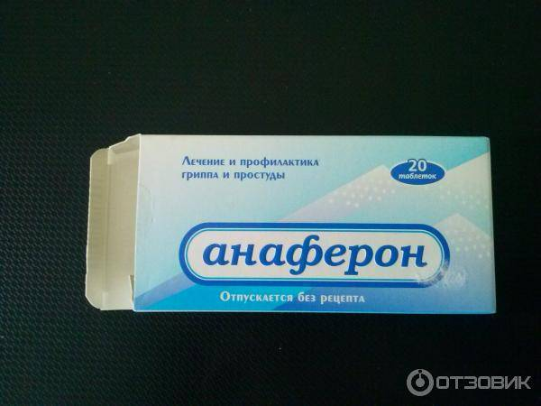 Анаферон: описание препарата, особенности применения при лактации