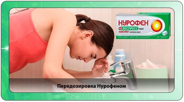 Передозировка нурофеном - мое здоровье