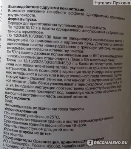 Полисорб мп в саратове - инструкция по применению, описание, отзывы пациентов и врачей, аналоги