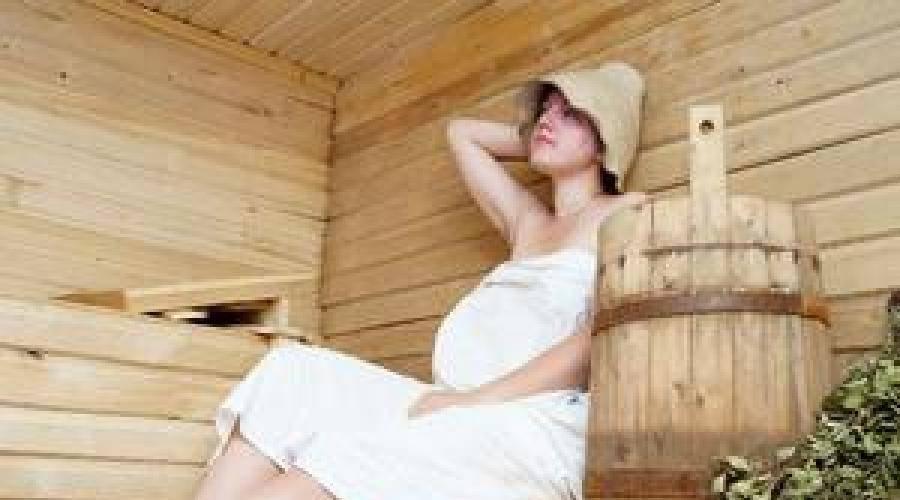 Можно ли ходить в баню во время беременности?