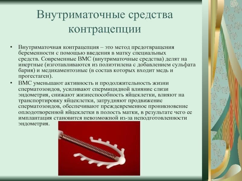 Удаление внутриматочного контрацептива (вмс): последствия, что делать после удаления, особенности процедуры