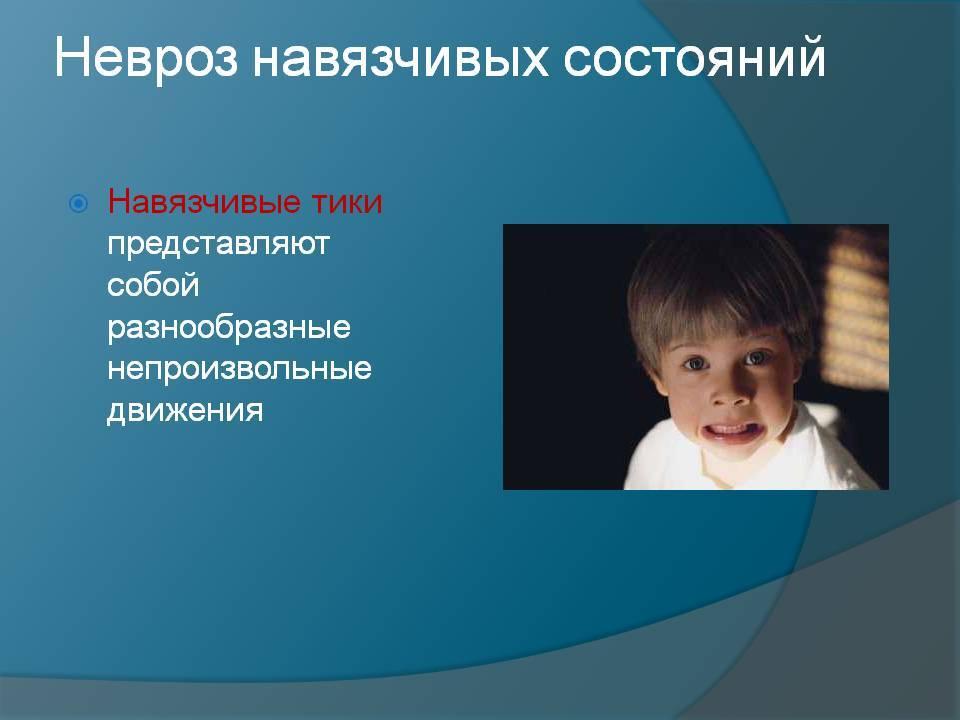 Синдром навязчивых движений у ребенка: причины, симптомы, лечение