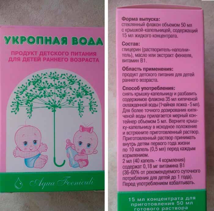 Чем полезны семена укропа, помогают ли от коликов? как их правильно заваривать для новорожденных?