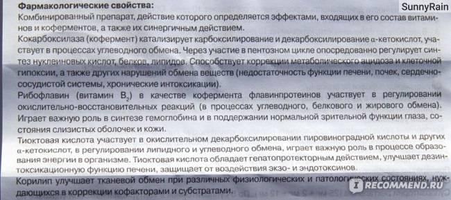 Корилип-нео суппозитории ректальные 10 шт. для детей до 1 года  (альтфарм) - купить в аптеке по цене 280 руб., инструкция по применению, описание