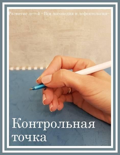 Как научить ребенка правильно держать ручку и карандаш - 8 проверенных способов