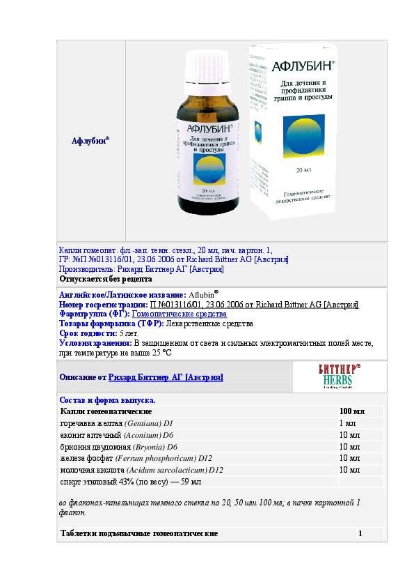 Афлубин для детей: инструкция по применению капель и таблеток до года и старше, аналоги