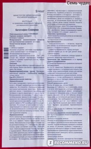 Кетотифен софарма в пензе - инструкция по применению, описание, отзывы пациентов и врачей, аналоги