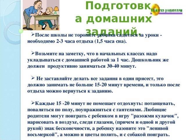 В каком возрасте отдавать ребёнка в школу? советы, какие документы обязательны