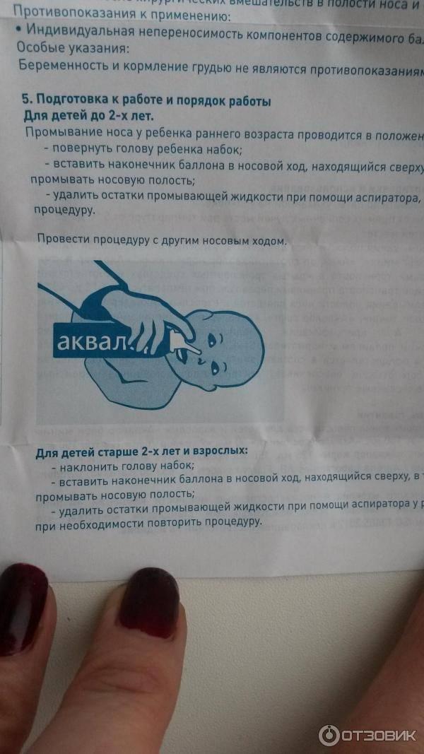Аквалор Беби: капли, душ, спрей (инструкция по применению для новорожденных)