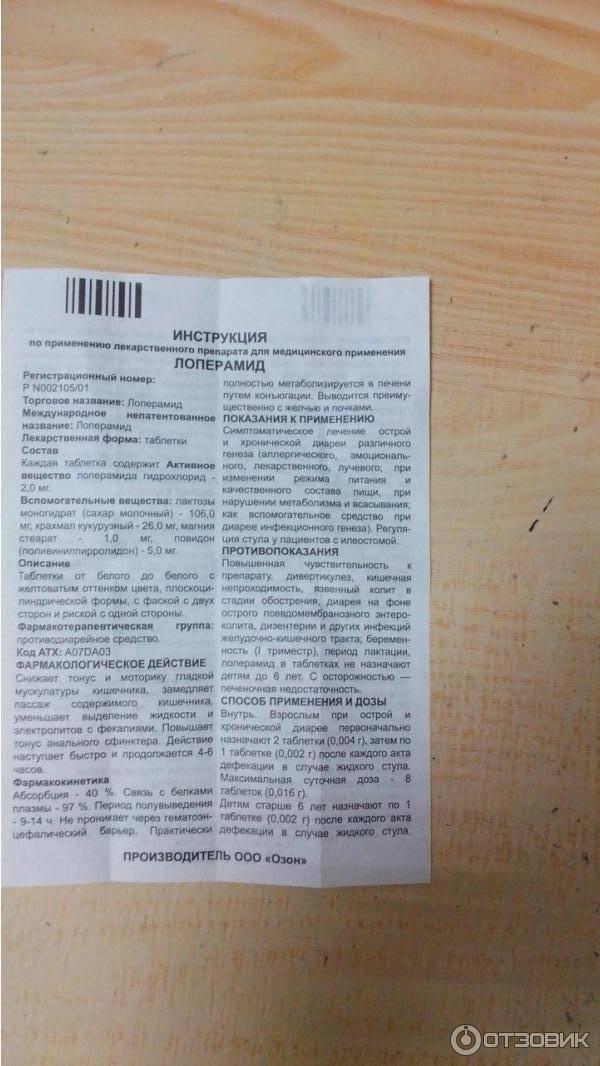 Лоперамид в новокузнецке - инструкция по применению, описание, отзывы пациентов и врачей, аналоги