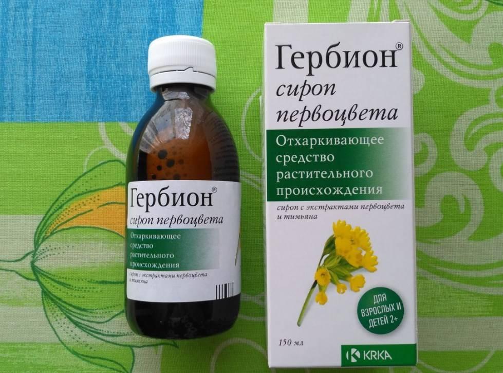 Гербион сироп подорожника: инструкция по применению, цена и отзывы - medside.ru