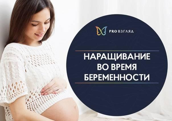 Можно ли беременным наращивать ресницы? как правильно нарастить во время беременности в первом триместре, втором и на поздних сроках